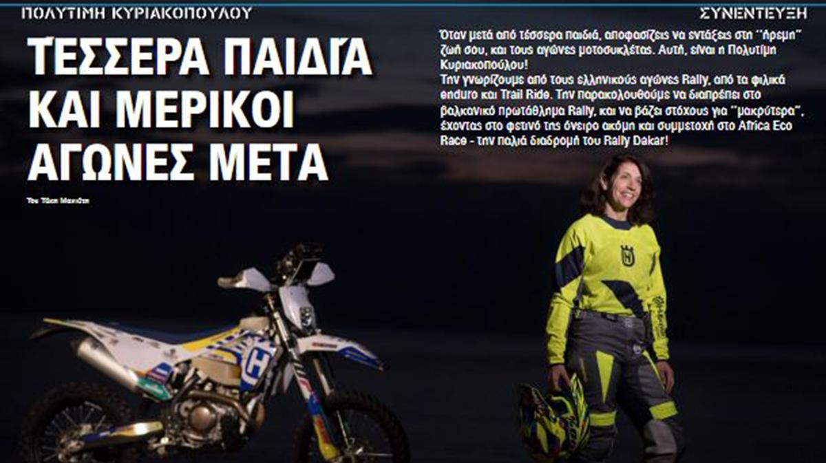 e magazine 2
