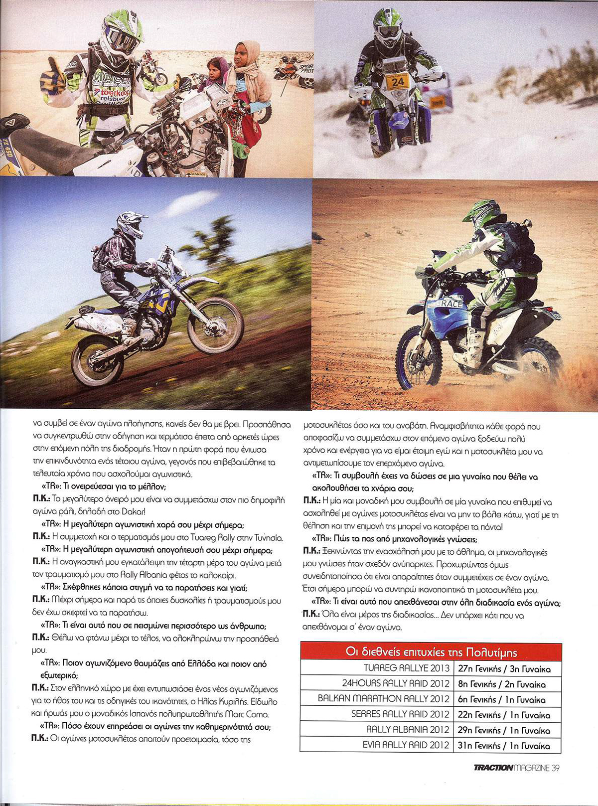 traction magazine 4
